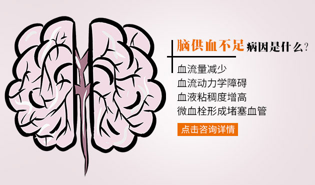 脑血管供血不足症状_脑供血不足形成的病因有哪些_上海蓝十字脑科医院_同济大学附属 ...